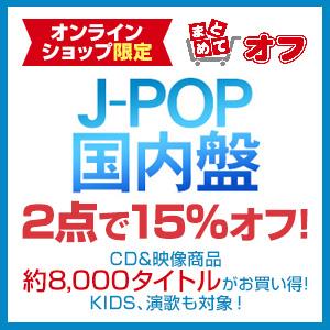 〈まとめてオフ〉J-POP国内盤2点で15%オフ
