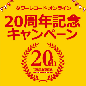 タワーレコード オンライン20周年記念キャンペーン