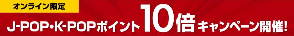J-POP・K-POPポイント10倍