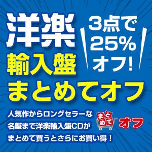洋楽輸入盤 3点で25%オフ 5,000タイトル対象!