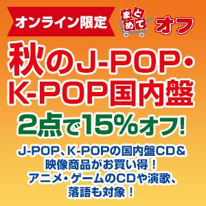 秋のJ-POP・K-POP国内盤2点で15%オフ