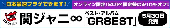 関ジャニ∞『GR8EST』