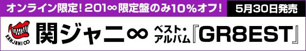 関ジャニ∞ ベスト・アルバム『GR8EST』