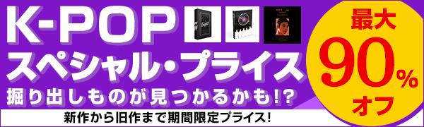 K-POP Sale