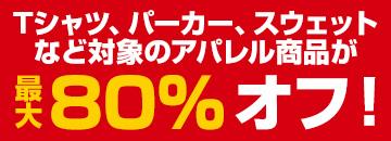 対象のアパレル商品が最大80%オフ