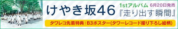 けやき坂46