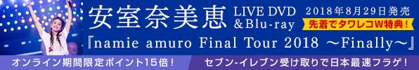 安室奈美恵『namie amuro Final Tour 2018 ~Finally~』