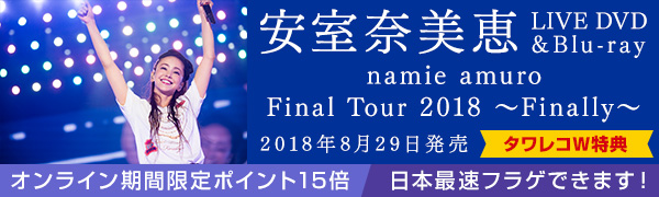 安室奈美恵『namie amuro Final Tour 2018 ~Finally~』