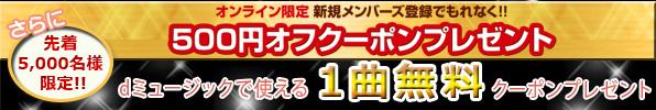 オンライン限定 新規メンバーズ登録でもれなく!!500円オフクーポンプレゼント
