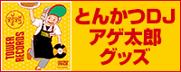[アニメ,キャラクターグッズ]話題のアニメ、『とんかつDJアゲ太郎』のグッズを販売開始!