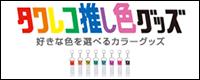 [タワレコグッズ]タワレコ推し色グッズ登場!