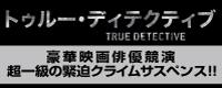 [海外ドラマ] 映画を超える傑作ドラマ『TRUE DETECTIVE/トゥルー・ディテクティブ』