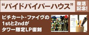 """[リイシュー,リマスター]""""パイドパイパーハウス""""復活記念!ピチカート・ファイヴの1stと2ndがタワー限定LP復刻"""