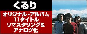 [リイシュー,リマスター]くるり、結成20周年を記念しアルバム11タイトルをアナログ盤でリリース