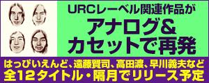 [リイシュー]はっぴいえんど、遠藤賢司、高田渡、早川義夫などURCレーベル関連作品がアナログ
