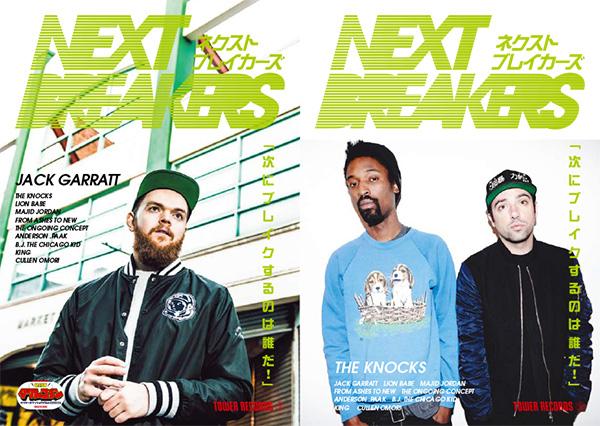 nextbreakers 3月号
