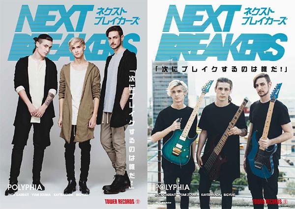 nextbreakers 5月号