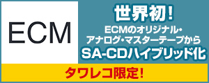 [リマスター]〈タワーレコード限定企画〉世界初!ECMのオリジナル・アナログ・マスターテープからSA-CDハイブリッド化