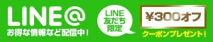 LINE@アカウントスタートキャンペーン
