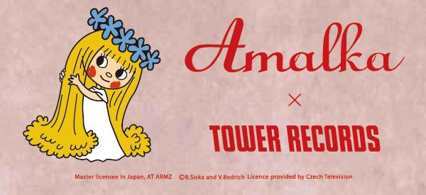 アマールカ × TOWER RECORDS