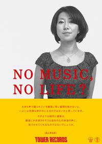 No137 畠山美由紀 NO MUSIC, NO LIFE.Tシャツ