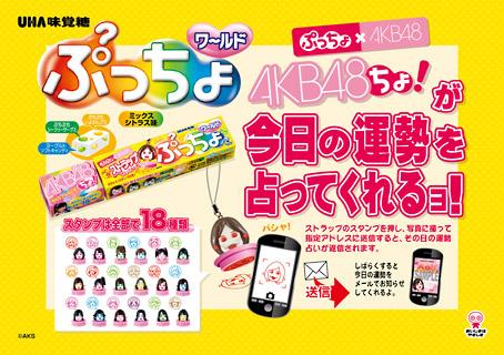 ぷっちょワールド AKBペタストラップ (BOX)