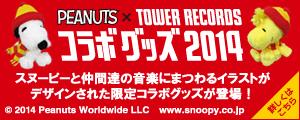 スヌーピー × TOWER RECORDS コラボグッズ 2014