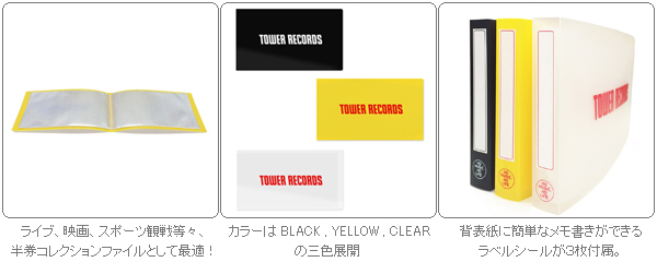 TOWER RECORDSチケットファイル