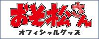 [アニメ,キャラクターグッズ,ホビー]アニメ『おそ松さん』グッズ