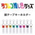 タワレコ推し色グッズ〈銀テープキーホルダー〉
