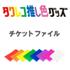 タワレコ推し色グッズ〈チケットファイル〉