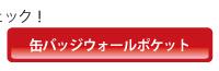 タワレコ缶バッジキーホルダー