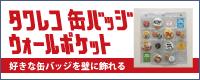 [収納グッズ,タワレコグッズ] タワレコ缶バッジウォールポケットが登場