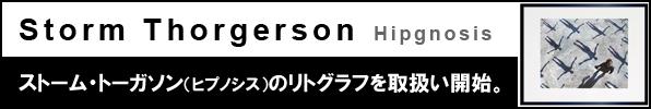 ストーム・トーガソン(ヒプノシス)リトグラフ発売中
