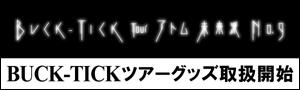 BUCK-TICK_No9ツアーグッズ
