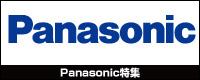 [イヤホン・ヘッドホン,ヘッドフォン]Panasonicヘッドホン&イヤホン特集