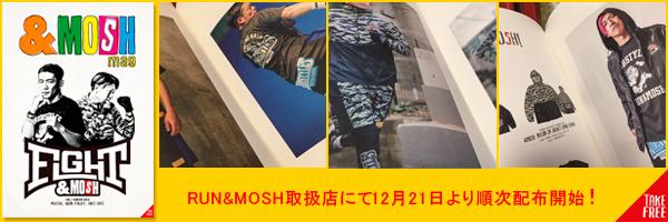 RUN&MOSH第二弾