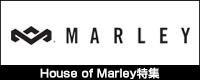 [イヤホン・ヘッドホン]House of Marley イヤホン・ヘッドホン・スピーカー特集