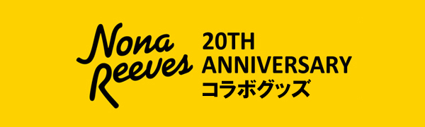 NONA REEVESコラボグッズ