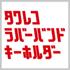 タワレコ ラバーバンド キーホルダー発売