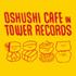 おしゅし × TOWER RECORDS コラボグッズ