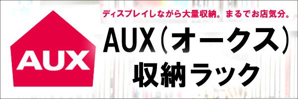 AUX(オークス) 収納ラック