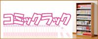 [収納グッズ] AUX(オークス) 収納ラック <CD/DVD/コミック/マガジン>