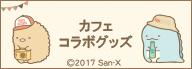 すみっコぐらし コラボグッズ 2017