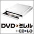 スマホやタブレットがDVDプレイヤーになる!DVDミレル