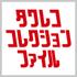 アイデア次第で使い方が広がる!タワレコ コレクションファイル