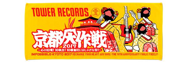 京都大作戦2017×TOWER RECORDSコラボタオル