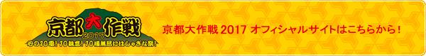 京都大作戦2017×TOWERRECORDSコラボタオル