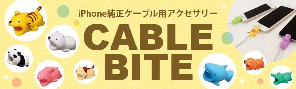 ケーブルバイト
