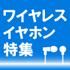ワイヤレスイヤホン特集【¥10,000以上】